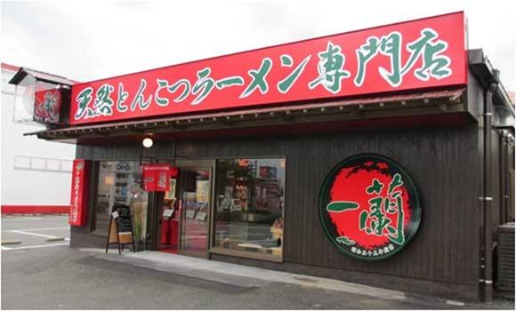 ichirandazaifu