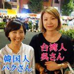 【朝顔市】地域の祭りを台湾人・韓国人によるインバウンド集客目線で分析する。