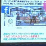 【セミナーレポ】「データから見るインバウンドマーケティング」in浅草