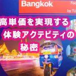 【タイから学ぶ】インバウンド体験コンテンツを高単価で販売する売り方