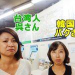 【日本高すぎ!】訪日台湾人・韓国人に交通手段と課題を聞いてみた。