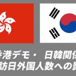 【2019年8月発表】7月訪日外国人数は香港デモ・日韓関係の影響を受けつつも5.6%増加の299万人