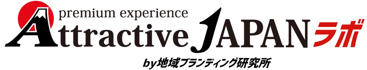 Attractive Japanラボ by地域ブランディング研究所