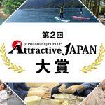 第2回『Attractive JAPAN大賞』発表!大賞は最新e-バイクで走る 八ヶ岳絶景サイクリングツアー「八ヶ岳アドベンチャーツアーズ(長野県茅野市)」